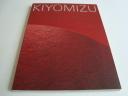 「KIYOMIZU 清水九兵衛 野外彫刻作品 1973-1994」