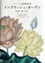 「キュー王立植物園所蔵 イングリッシュ・ガーデン 英国に集う花々」