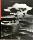 「戦後日本のリアリズム 1945-1960」