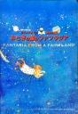 「画業40周年記念 ワイルドスミス・絵本の世界 おとぎの国のファンタジア」
